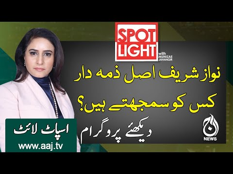 Spot Light With Munizae Jahangir | 10 November 2020 | Aaj News