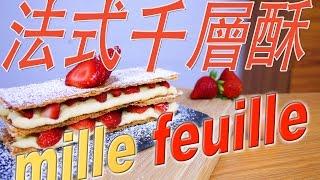 法式千層酥 mille feuille