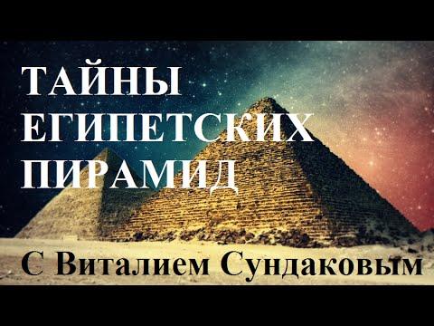 пирамид тайны игру торрент египетских скачать