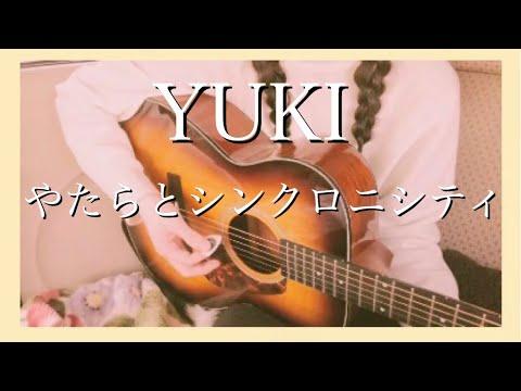 YUKI 『 やたらとシンクロニシティ 』 弾き語り / カバー ( cover ) / ドラマ 【 スキャンダル専門弁護士 QUEEN 主題歌 】