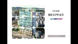 201118 [상가분양] 팔달8구역 최고의 인프라 상가분양 매교역 초초초 역세권!!!