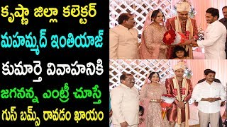 AP CM YS Jagan attended marriage collector Mahammad inthiyaz daughter |Cinema Politics