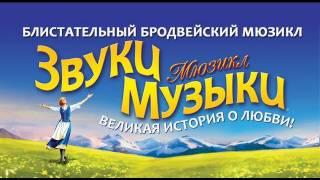 Мюзикл «Звуки Музыки» / Москва / МДМ