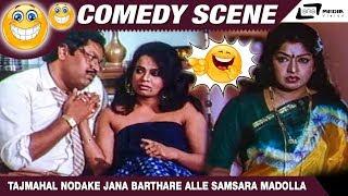 Tajmahal Nodake Jana Barthare Alle Samsara Madolla| Hendtheere Hushar| Umashree| M.M.Chandru|Scene-2