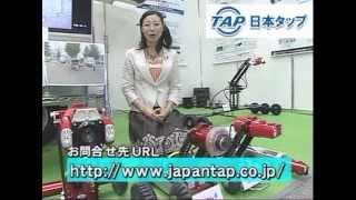【日本タップ】 下水道検査カメラ 展示会へ行こう 下水道展 放送