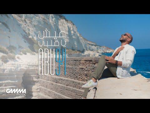 Abu - Eish Ya Alby | Music Video - 2019 | ابو - عيش يا قلبي