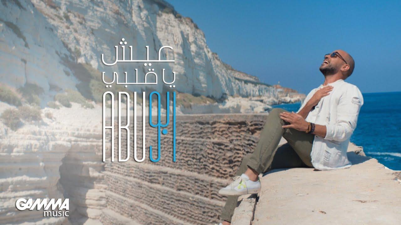 Abu - Eish Ya Alby   Music Video - 2019   ابو - عيش يا قلبي
