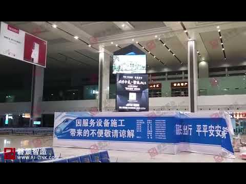 PJ LINK New Project in ChongQing North Railway Station