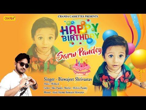 जिओ हजारो साल मेरे लाल Happy Birthday Sarw Pandey    Biswajeet Shrivastav    Happy Birthday Song