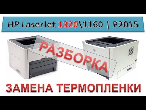 #139 Принтер HP LaserJet 1320 \ 1160 | P2015 - замена термопленки | Разборка