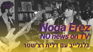 NO news on TV - נגה ארז (גלגלייב עם דלית רצ'שטר)