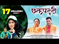 Challpatti  latest garhwali song 2020  diwan singh panwar  meena rana  shivay music