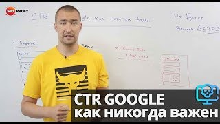 CTR для Google как никогда важен