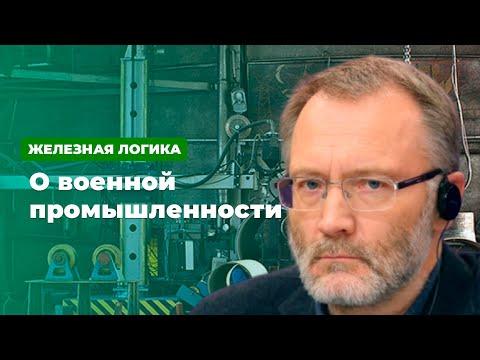 «Есть военная промышленность – будут и дороги» * Железная логика с Сергеем Михеевым (25.12.19)
