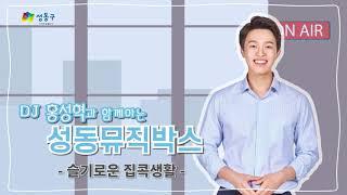 [성동구청]성동뮤직박스 11회