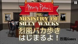 iOS版「Monty Python's The Ministry of Silly Walk」の動画です。 あの...