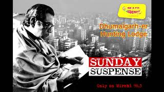 Sunday Suspense | Tarini Khuro | Dhumolgarh-er Hunting Lodge | Satyajit Ray | Mirchi 98.3