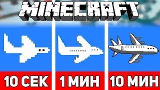 - РИСУЕМ САМОЛЕТ ЗА 10 СЕКУНД 1 МИНУТУ 10 МИНУТ В МАЙНКРАФТЕ Minecraft Битва Художников 16
