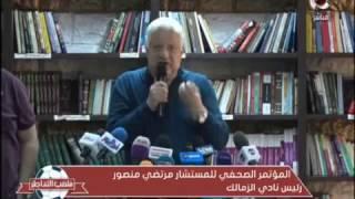 هجوم حاد على لجنة مسابقات إتحاد الكرة فى مؤتمر صحفى للمستشار مرتضى منصور   ملعب الشاطر