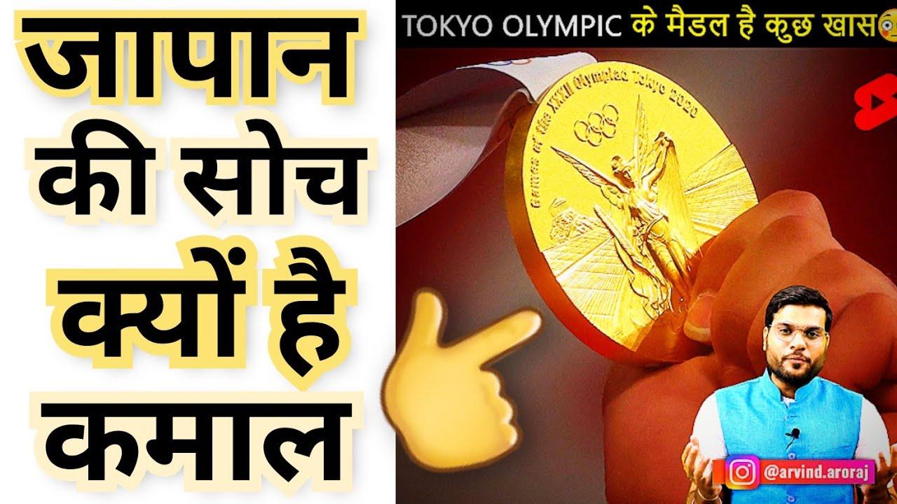 Tokyo Olympics के मैडल है क्यो है इतने खास 😲🔥 #shorts #backtobasics by #arvind_arora