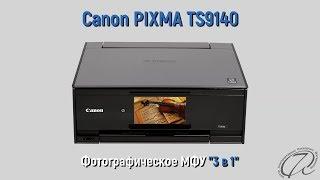 Обзор принтера МФУ Canon PIXMA TS9140