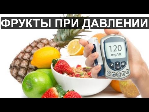 Какие фрукты повышают давление?