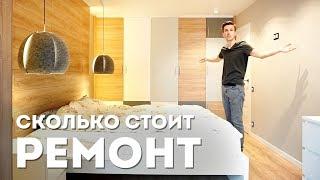 РУМ ТУР. Стильный дизайн доступный каждому. Обзор квартиры 65 кв.м.