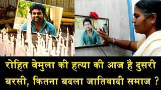रोहित वेमुला की हत्या की दुसरी बरसी  \SECOND DEATH ANNIVERSARY OF ROHIT VEMULA