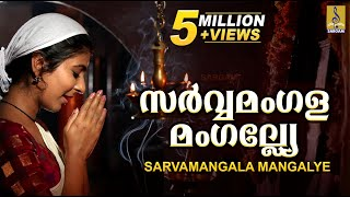 Sarvamangala mangalye a song from Devi Manthram Sung by Radhika Thilak