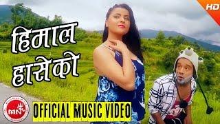 Ft.Prakash Katuwal | Himal Haseko - Jamuna Sanam & Sushma Adhikari | New Comedy Video