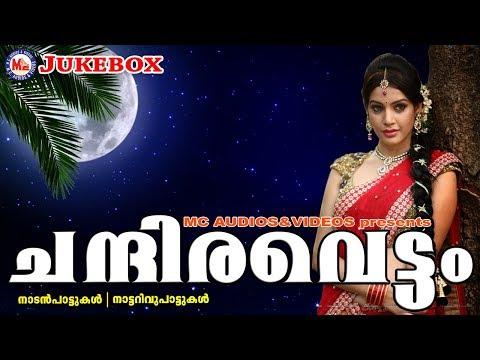 മനസ്സിൽ പതിഞ്ഞ ഒരുപിടി നാടൻപാട്ടുകൾ | Chandira Vettam | Malayalam Nadan Pattukal | Pranavam Sasi