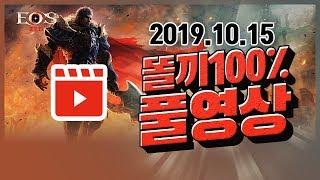똘끼100% 리니지m 天堂M 에오스 프리그 12만다이아 스팩업간다...팻은나중에할게요 ㅠㅠ 2019 10.15 LIVE