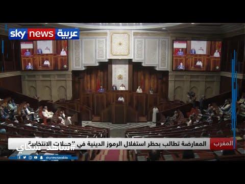 المعارضة تطالب بحظر استغلال الرموز الدينية بالحملات الانتخابية في المغرب