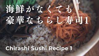 Chirashizushi Recipe 1Sushi MixIngredientsSushi Rice RecipeJapanese Cookingちらし寿司の作り方前編レシピ