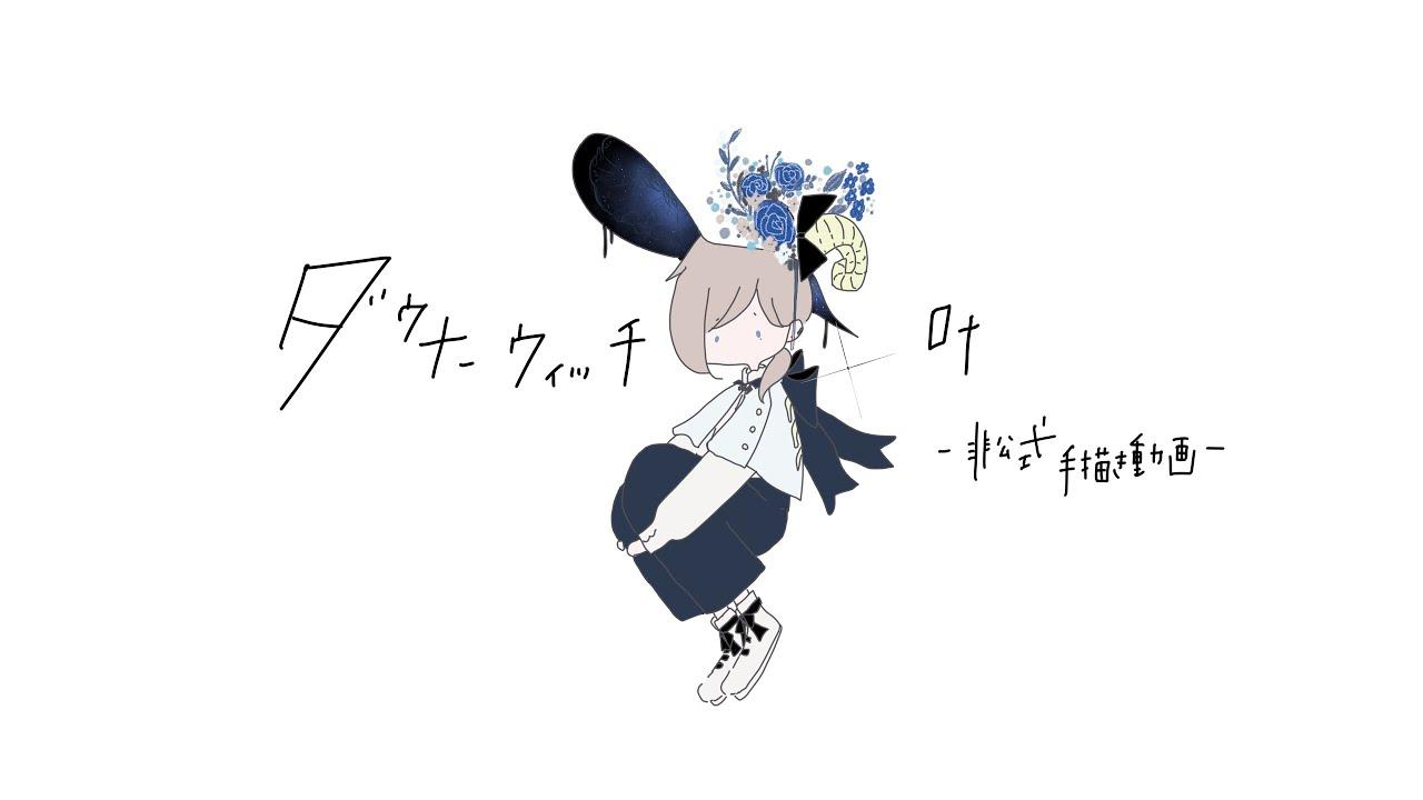 【非公式】ダウニーウィッチ