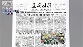 北朝鮮メディアは、韓国で21日から始まる米韓合同軍事演習について「情...