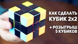 Как сделать Кубик Рубика 2x2 + Розыгрыш 5 Кубиков
