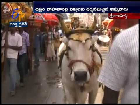 Maha Shivaratri Brahmotsavam   Grandly Celebrated Srikalahasti Temple
