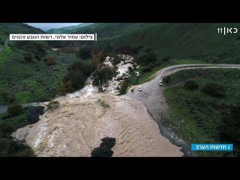 בגלל הגשם: זרימת מים בנחלים שלא נראו שנים