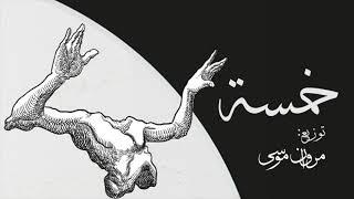 Marwan Moussa - Khamsa 🖐️ مروان موسى - خمسة
