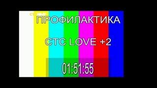 Уход на профилактику канала СТС Love +2. 17.10.2018