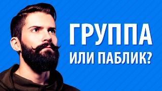 видео Как просто создать паблик во Вконтакте
