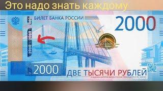 новая банкнота 2000 рублей как проверить подлинность купюры  обзор