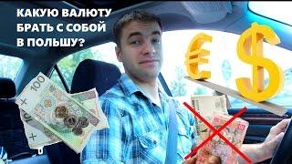 Какую валюту брать с собой в Польшу?