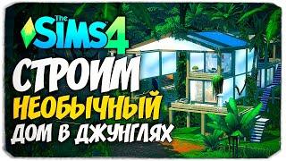 СТРОИМ НЕОБЫЧНЫЙ ДОМ ПО ФОТО - The Sims 4 (NO CC BUILD)