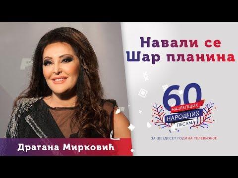 NAVALI SE ŠAR PLANINA - Dragana Mirković