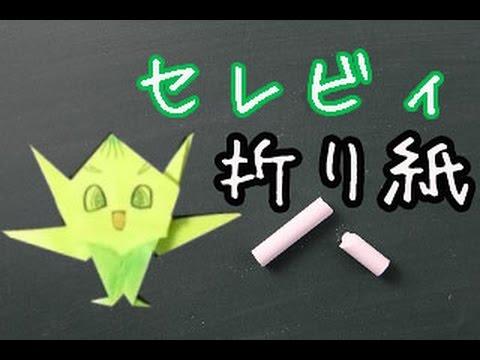 ハート 折り紙 折り紙 ポケモン 折り方 : youtube.com