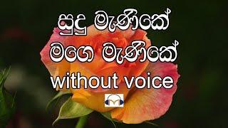 Sudu Manike Karaoke (without voice) සුදු මැණිකේ මගෙ මැණිකේ