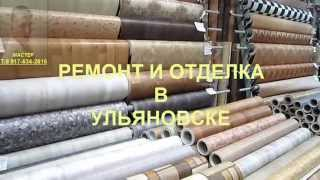 видео Технические характеристики коммерческого линолеума