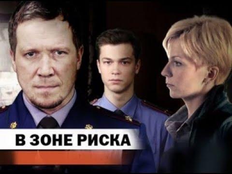 Боевик В зоне риска Русские боевики криминал фильмы 2019